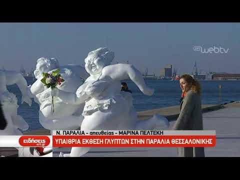 Υπαίθρια έκθεση γλυπτών στην παραλία Θεσσαλονίκης | 19/12/2018 | ΕΡΤ