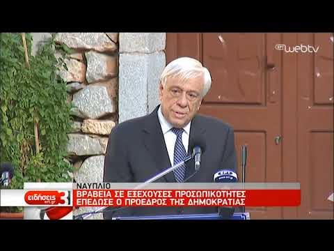 Ναύπλιο: Βραβεία σε εξέχουσες προσωπικότητες επέδωσε ο Πρόεδρος της Δημοκρατίας | 06/10/2019 | ΕΡΤ