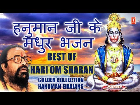 Video हनुमान जी के मधुर भजन I Golden Collection of Hanuman Bhajans I Best of HARI OM SHARAN download in MP3, 3GP, MP4, WEBM, AVI, FLV January 2017