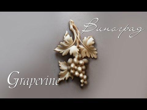 , title : 'Виноград .Резьба по дереву .Woodcarving .Grapevine.'