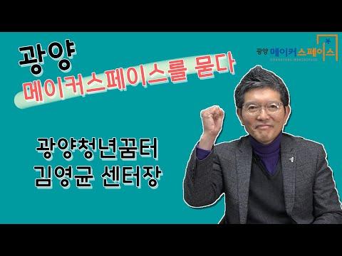 [여수/순천/광양 영상제작] 광양메이커스페이스 페스티벌 참가팀 인터뷰영상제작