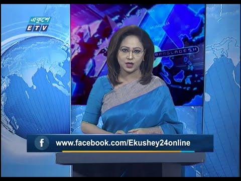07 PM News || সন্ধ্যা ০৭টার সংবাদ || 01 June 2020 || ETV News
