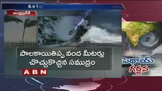 Pethai Cyclone   AP Govt Alerts Coastal Areas Following Cyclone Forecast   ABN Telugu