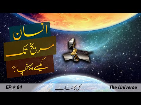 The Universe # 004   Human Journey To The Red Planet Mars   Faisal Warraich
