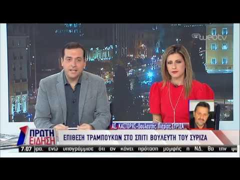 Α. Καστόρης με αφορμή το Μακεδονικό: Στόχος των ακραίων στοιχείων η Δημοκρατία | 23/01/19 | ΕΡΤ