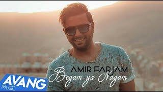 Amir Farjam - Begam Ya Nagam (Клипхои Эрони 2018)