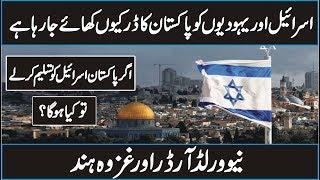 Video Facts about Israel and Pakistan Relationship in Urdu Hindi MP3, 3GP, MP4, WEBM, AVI, FLV Januari 2019