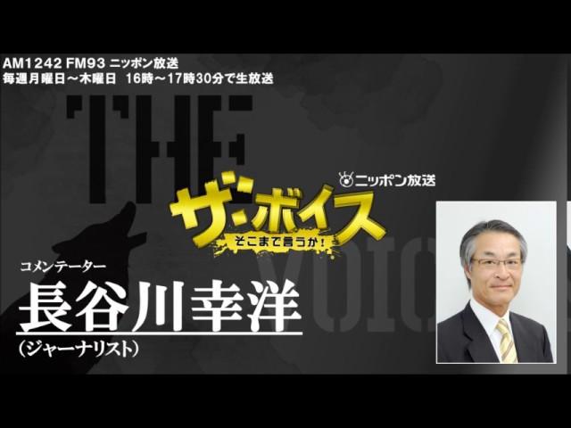 2016/10/31(月)ザ・ボイス 長谷川幸洋 ニュース解説「小池都知事が塾長を務める政治塾『希望の塾』が開講」「ハロウィーンの市場規模拡大」など