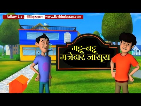 Super Jasoos New Series Nick 'Gattu Battu' Come At In Hindustan Office II गट्टू-बट्टू मजेदार जासूस