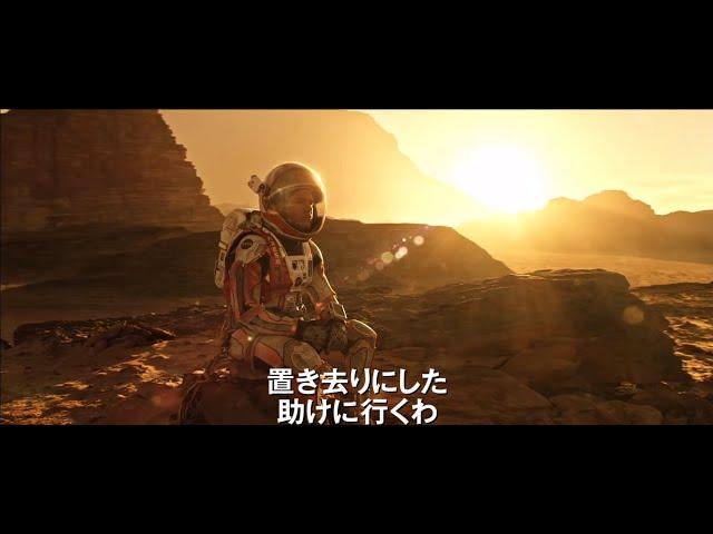 映画『オデッセイ 』予告編