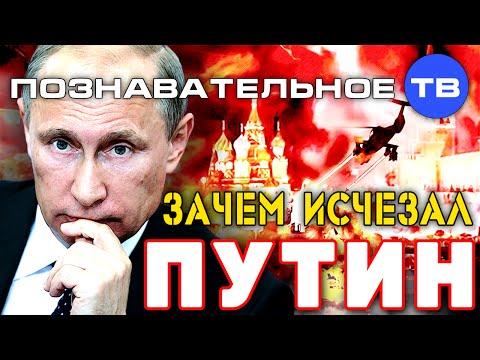 Зачем исчезал Путин (Познавательное ТВ Артём Войтенков) - DomaVideo.Ru