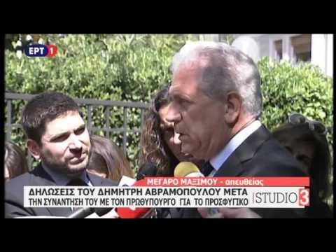 Δ. Αβραμόπουλος: Ώρα για έμπρακτη αλληλεγγύη στο προσφυγικό