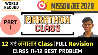 😮 12 घंटे की मैराथन CLASS -1  Complete Revision Physics for JEE Main 2020   NEET 2020   JEEMain2020