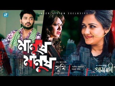 Download Manus Manus | Sumi | Asmani | Bappy | Shusmi | Movie Song | Chirkut Band |  Laser Vision HD Mp4 3GP Video and MP3