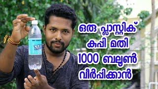 Video ഒരു പ്ലാസ്റ്റിക് കുപ്പി മതി 1000 ബലൂൺ വീർപ്പിക്കാൻ   Ideas with Plastic Bottles   Tech   Malayalam MP3, 3GP, MP4, WEBM, AVI, FLV Juli 2018