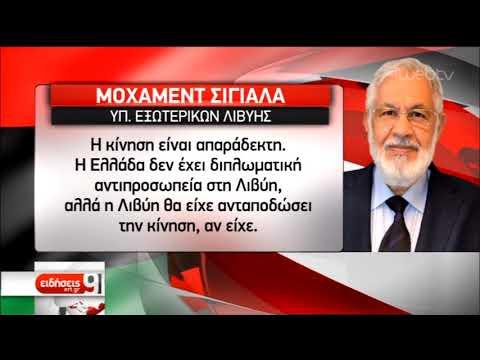 Μητσοτάκης: «Δεν έχει αξία η συμφωνία τους» – Απελάθηκε ο Λίβυος πρεσβευτής | 06/12/2019 |