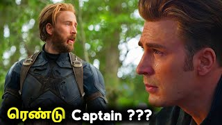 Avengers END GAME 2 Captain America Possible ???