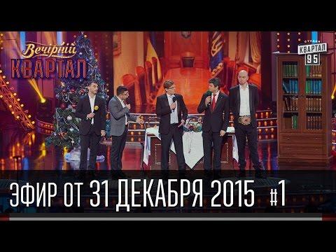 Вечерний Квартал 31 декабря 2015 | Новый Год 2016, часть 1 (видео)