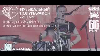 CSBR live. NØ - Distance (Музыкальный Полумарафон 14.08.2016)