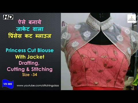 Video Princess cut Blouse with Jacket Cutting, Princess cut blouse cutting and stitching download in MP3, 3GP, MP4, WEBM, AVI, FLV January 2017