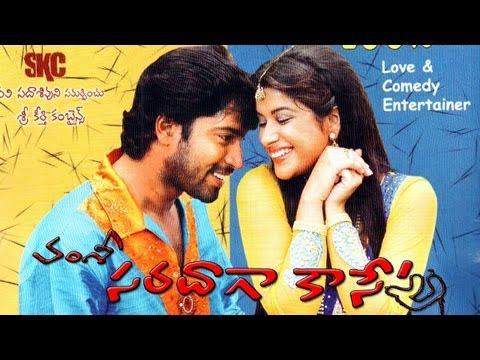 Saradaga Kasepu comedy film