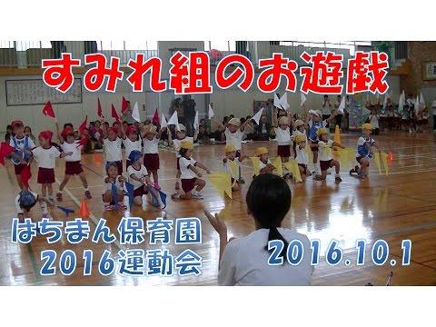2016八幡保育園(福井市)運動会すみれ組(3歳児年少)のお遊戯 小旗を両手にみんなで頑張りました!