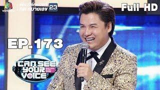 I Can See Your Voice -TH | EP.173 | รุ่ง สุริยา  | 12 มิ.ย. 62 Full HD