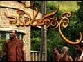 Swarnapali Teledrama - 07 - 28th January 2014