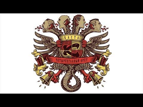Каста - Стоп-игра (official audio / альбом \