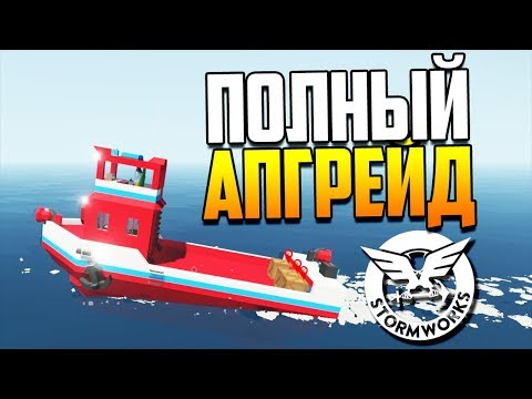 Апгрейд лодки и новые миссии! | Stormworks: Build and Rescue #5