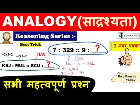 Reasoning : ANALOGY (साद्रश्यता) | Reasoning Trick Analogy | Reasoning Series Lecture #17