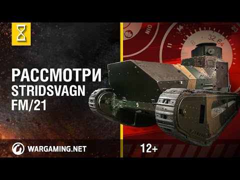 Обзор Stridsvagn fm/21 World of Tanks