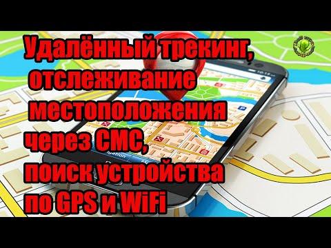 Удалённый трекинг, отслеживание местоположения через СМС, поиск устройства по GPS и WiFi