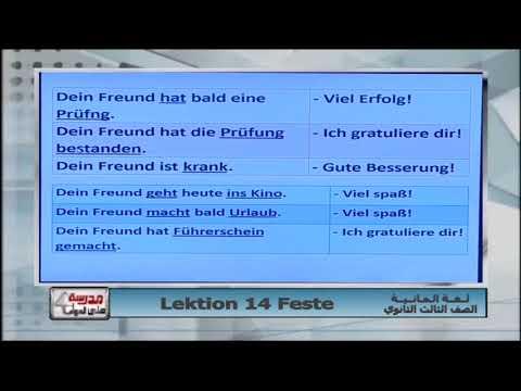 لغة ألمانية 3 ثانوي ( Lektion 14 : Feste ) أ شحاته سليمان 30-03-2019