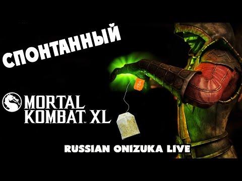УБЕЙТЕ ЭТОГО ЗАДРОТА!!! - Спонтанный Mortal Kombat XL #192