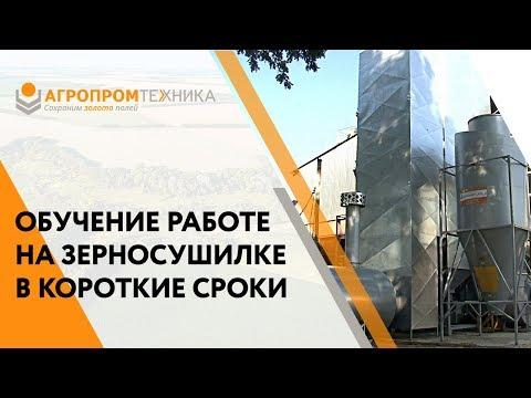 Отзыв о зерносушилке в Орловской области - Виктория
