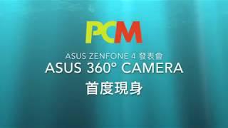 在未有任何消息漏出的情況下, ASUS 在台灣舉行的 ZenFone 4 發佈會上,推出了一款全新的 360 鏡頭。讓 Alan 帶大家到台灣現場去看看這款新鏡頭吧。