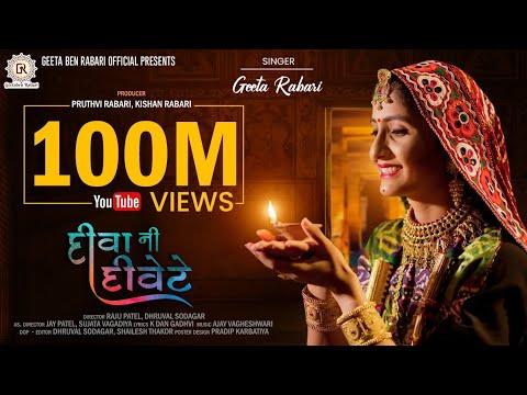 GEETA RABARI : Diva Ni Divete (દીવા ની દીવેટે) || New Gujarati Song 2020@Geeta Ben Rabari Official