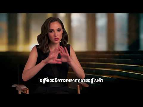 Wonder Woman - Gal Gadot (ซับไทย)