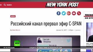 Эксперт о реакции на сбои в эфире C-SPAN: Россия — главная страшилка для Запада