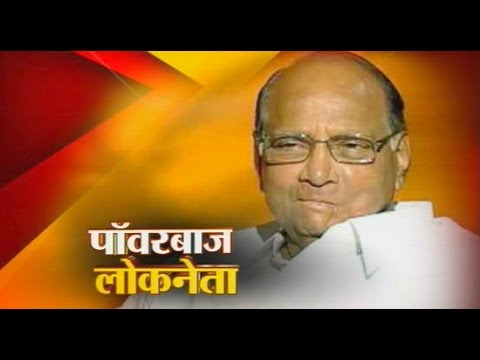 Ibn Lokmat's Documentry On Sharad Pawar By Mahesh Mhatre