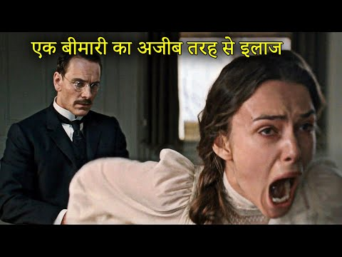 A Dangerous Method Movie + Real Story Explained in Hindi | Dangerous Method 2011 Film Ending Explain