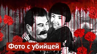 Знаменитая фотография Сталина