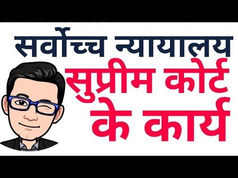 Video सर्वोच्च न्यायालय    Supreme court of India    Political Science : [ Hindi / English] download in MP3, 3GP, MP4, WEBM, AVI, FLV January 2017