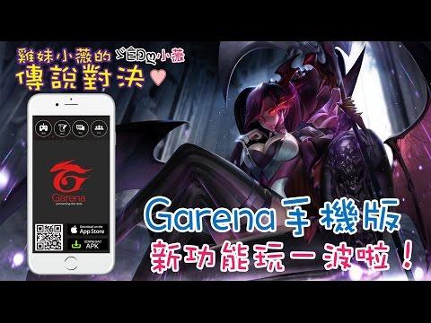 雞妹小薇【傳說對決】Garena手機版~新功能玩一波!