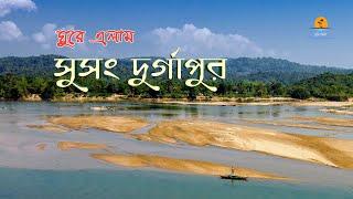 Download Video সুসং দুর্গাপুর । বিরিশিরি । Susang Durgapur । Birishiri । Netrokona । Travel Guide MP3 3GP MP4