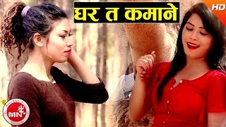 Ghar Ta Kamane - Madhav Prasad Pudasaini & Muna Thapa Magar | Ft.Basanta/Jena/Uday