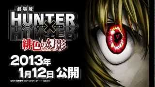 Nonton Hunter X Hunter Phantom Rouge 2013 Teaser 1 Film Subtitle Indonesia Streaming Movie Download