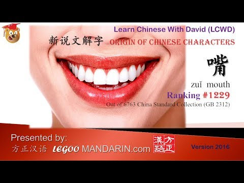Origin of Chinese Characters - 1299 嘴 mouth - Learn Chinese with Flash Cards