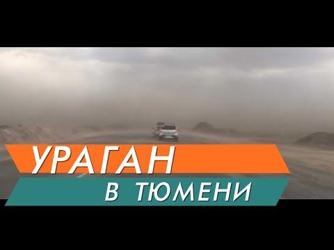 Смерч в Тюмени 20 мая 2018.  Песчаная буря! (видео)